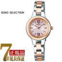 【SEIKO SELECTION】セイコー セレクション 電波 ソーラー 電波時計 腕時計 レディース SWFH102