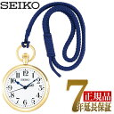 セイコーSEIKO鉄道時計「セイコーシャ鉄道時計」発売90周年限定モデル2種強化耐磁時計SVBR007【あす楽】
