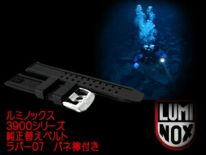LUMINOX Luminox Navy Seals colormark 3050 for case width 45 mm for watch genuine belt RUBBER-07