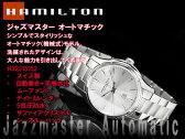 ハミルトン HAMILTON ジャズマスター オートマチック H32315152 腕時計 ネコポス不可