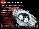 送料無料 HAMILTON ハミルトン ジャズマスター オートクロノグラフ メンズ 腕時計 H32596141