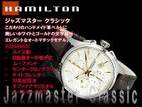 ハミルトン HAMILTON ジャズマスター クラシック H32596551 メンズ 腕時計【あす楽】