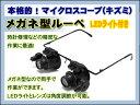 【腕時計用工具】LEDライト付き メガネ型ルーペ ウォッチツ...