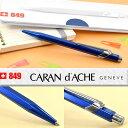 【CARAN d 039 ACHE】カランダッシュ 849 ボールペン 油性 ブルー NF0849-640【あす楽】