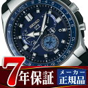 【SEIKO ASTRON】セイコー アストロン GPS ソーラー ウォッチ 20気圧防水 ソーラーGPS 衛星 電波時計 腕時計 SBXB167