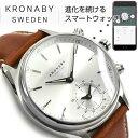 【KRONABY】クロナビー SEKEL セイケルシリーズ スマートウォッチ Bluetooth対応 クオーツ 43mm メンズ 腕時計 レザーベルト A1000-1901