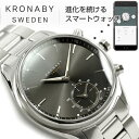 【KRONABY】クロナビー SEKEL セイケルシリーズ スマートウォッチ Bluetooth対応 クオーツ 43mm メンズ 腕時計 ステンレスベルト A1000..
