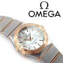OMEGA オメガ コンステレーション レディース腕時計 ホワイトシェル×ピンクゴールド マット ステンレスベルト 123.20.24.60.05.001【ネコ...