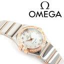OMEGA オメガ コンステレーション クォーツ レディース腕時計 ホワイトシェルダイアル シルバー×ピンクゴールド ステンレスベルト 123.25.24.60.55.006