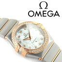 【商品動画あり】OMEGA オメガ コンステレーション Constellation ダイヤモンド シェルダイアル レディース腕時計 12325276055009 123-25-27-60-55-009