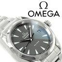 OMEGA オメガ シーマスター アクアテラ クォーツ メンズ腕時計 グレーダイアル ステンレスベルト 231.10.39.60.06.001【ネコポス不可】