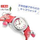 【CACTUS】カクタス ハート チャーム付 クォーツ アナログ キッズ こども 用 腕時計 レッド CAC-28-L07 【ネコポス可】