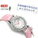 【CACTUS】カクタス きらきら ストーン チャーム付 クォーツ アナログ キッズ こども 用 腕時計 ピンク CAC-71-L05 【ネコポス可】