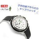 【CACTUS】カクタス 文字盤全体が光るライト機能 クォーツ アナログ キッズ こども 用 腕時計 ブラック CAC-78-M01 【ネコポス可】