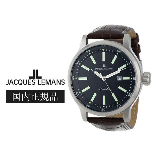 【JACQUES LEMANS】ジャックルマン Porto Automatic 自動巻き メンズ アナログ 腕時計 1-1723B 【正規品】【送料無料】ジャックルマン JACQUES LEMANS Porto Automatic 自動巻き メンズ アナログ 腕時計