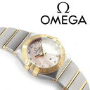 OMEGA オメガ コンステレーション レディース腕時計 ピンクシェルダイアル シルバー×ゴールド ポリッシュ ステンレスベルト 123.20.24.60.57.004