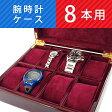 Georgio Fellini ジョルジオフェリーニ 腕時計ケース ボックス型 ウッド調 木目 8本収納 B250 ブラウン ネコポス不可