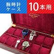 Georgio Fellini ジョルジオフェリーニ 腕時計ケース ボックス型 ウッド調 木目 10本収納 ブラウン B251 ネコポス不可