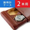Georgio Fellini ジョルジオフェリーニ 腕時計ケース 手帳型 スライド式 本革 レザー 2本収納 ブラウン C405 ネコポス不可