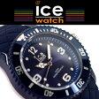 【おまけ付き】 ICE WATCH アイスウォッチ ice sixtynine アイスシックスティナイン クォーツ 腕時計 メンズ レディース 43mm ミディアム ダークブルー DARK BLUE 007271 送料無料 【国内正規品】【あす楽】