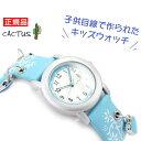 【CACTUS】カクタス ハート チャーム付 クォーツ アナログ キッズ こども 用 腕時計 スカイブルー CAC-28-L04 【ネコポス可】