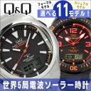 送料無料 シチズン CITIZEN Q&Q キューキュー ソーラー 世界 電波 アナデジ メンズ 腕時計 パーペチュアルカレンダー メタルベルト ウレタンベルト MENS うでどけい MD MD02 MD06 MD08 選べる11色