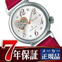 【7年保証】【正規品】【送料無料】SSVM023 セイコー ルキア SEIKO LUKIA メカニカル 自動巻き 腕時計 レディース 綾瀬はるかイメージキャラクター