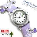 【CACTUS】カクタス ハート 星 チャーム付 クォーツ アナログ キッズ こども 用 腕時計 ライトパープル CAC-28-L09【ネコポス可】【あす楽】