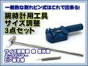 【腕時計用工具】 サイズ調整器(保持器) バントピン抜き棒 1.0mm ミニハンマー3点セット WT-SIZE-3SET 【送料無料】【ネコポス不可】
