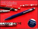 CARAN d'ACHE カランダッシュ 849シャープペンシル 0.7mm サファイヤブルー 0844-150(シャーペン高級ブランドギフトプレゼント就職祝い..