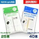 アイコス IQOS グロー glo 対応 清掃用 電子タバコ 掃除用 クリーニングスティック ウェットタイプ 25本 つまようじタイプ 40本