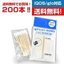 送料無料 5個セット アイコス IQOS グロー glo 対応 清掃用 電子タバコ 掃除用 クリーニングスティック つまようじタイプ 200本