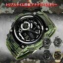 ミリタリー ウォッチ デジタル アナログ 腕時計 メンズ
