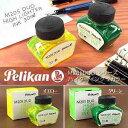 【Pelikan】ペリカン ハイライター ボトルインク 30ml イエロー /グリーン HIGHLIGHTER(高級/ブランド/ギフト/プレゼント/就職祝い/入学祝い/男性/女性/おしゃれ)