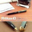 ペリカン スーベレーン 300 ペンシル シャープペン シャーペングリーン縞