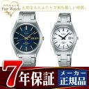 ペアウォッチ 【SEIKO ALBA】 セイコー アルバ スタンダードモデル ソーラー 腕時計 AEFD536 AEGD536 ペアウオッチ