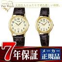 ペアウォッチ 【SEIKO ALBA】 セイコー アルバ スタンダード 腕時計 AIGN003 AIHN003 ペアウオッチ