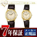 ペアウォッチ 【SEIKO ALBA】 セイコー アルバ スタンダード 腕時計 AIGN006 AIHN006 ペアウオッチ【ペアで送料無料】
