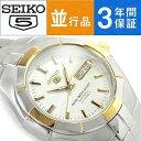 【逆輸入 SEIKO5】セイコー5 自動巻き機械式 メンズ腕時計 シルバー×ゴールド ステンレスベルト SNZE30K1【AYC】