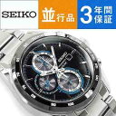 【動画あり】【3年保証】【送料無料】セイコー SEIKO ソーラー クロノグラフ メンズ 腕時計