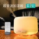アロマディフューザー 超音波 卓上 オフィス 加湿機 500ml大容量 7色 変換 LED搭載 ア