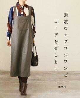 "(Gray) ""mori"" enjoy the wonderful apron Wamp outfit. One piece 10/31 new"