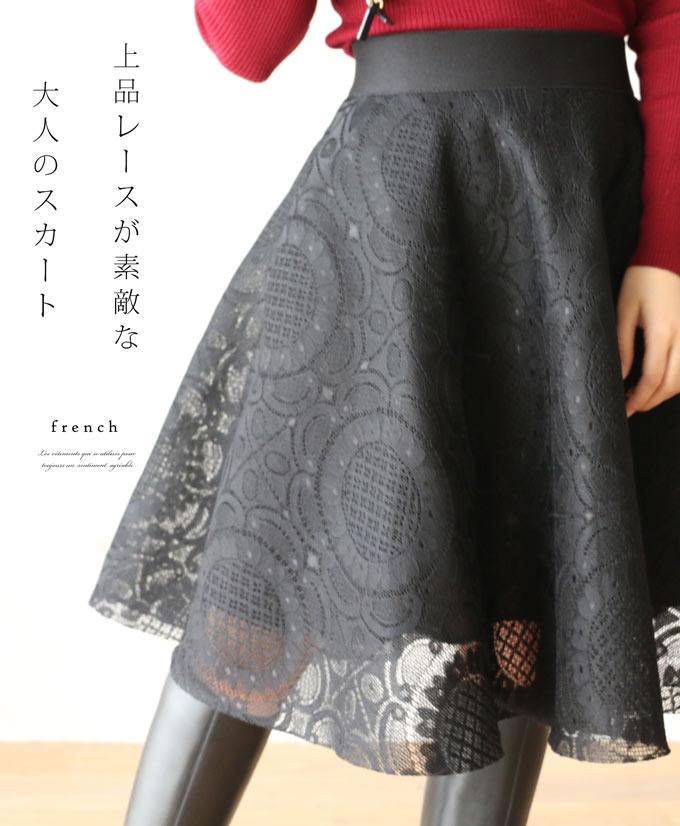 上品レースが素敵な大人のスカート