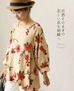 【再入荷♪9月23日12時&22時より】「mori」自然そのままの美しい花を刺繍へチュニックトップス (メール便不可)