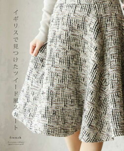 イギリス ツイード スカート