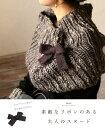 【再入荷♪12月23日12時&22時より】(グレーミックス)「mori」素敵なリボンのある大人のスヌード