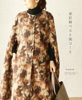 """french"" camouflage pattern best wind coat 1 / 8 new"
