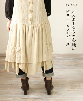 """sanpo"" fluffy feeling. One piece cotton volume ♪ ♪ new 1/28"