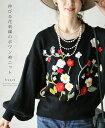 【再入荷♪9月21日12時&22時より】(深灰)「french」伸びる花刺繍のポワン袖ニットトップス