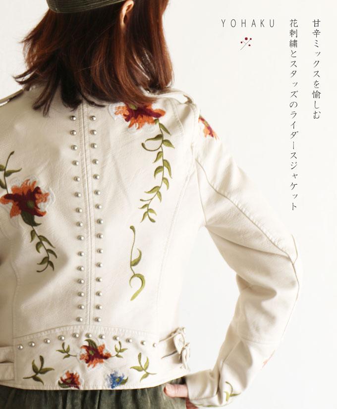 【再入荷♪10月31日12時&22時より】(ホワイト)「YOHAKU」甘辛ミックスを愉しむ花刺繍とスタッズのライダースジャケット